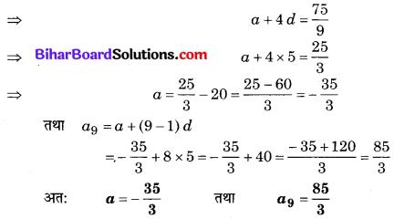 Bihar Board Class 10 Maths Solutions Chapter 5 समांतर श्रेढ़ियाँ Ex 5.3 Q3.1