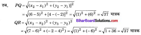 Bihar Board Class 10 Maths Solutions Chapter 7 निर्देशांक ज्यामिति Ex 7.1 Q4