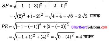 Bihar Board Class 10 Maths Solutions Chapter 7 निर्देशांक ज्यामिति Ex 7.1 Q6.1