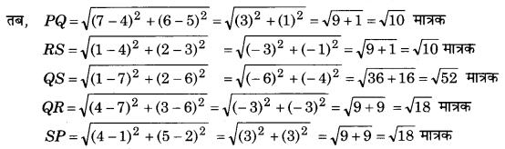 Bihar Board Class 10 Maths Solutions Chapter 7 निर्देशांक ज्यामिति Ex 7.1 Q6.3
