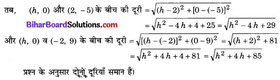 Bihar Board Class 10 Maths Solutions Chapter 7 निर्देशांक ज्यामिति Ex 7.1 Q7