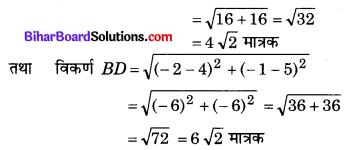 Bihar Board Class 10 Maths Solutions Chapter 7 निर्देशांक ज्यामिति Ex 7.2 Q10.2