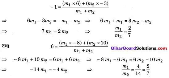 Bihar Board Class 10 Maths Solutions Chapter 7 निर्देशांक ज्यामिति Ex 7.2 Q4