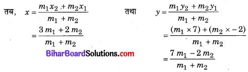 Bihar Board Class 10 Maths Solutions Chapter 7 निर्देशांक ज्यामिति Ex 7.4 Q1