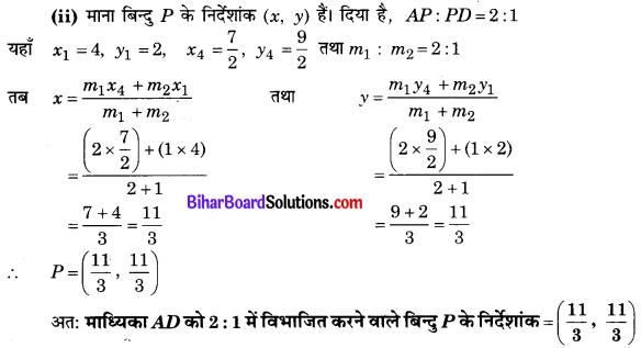 Bihar Board Class 10 Maths Solutions Chapter 7 निर्देशांक ज्यामिति Ex 7.4 Q7.1