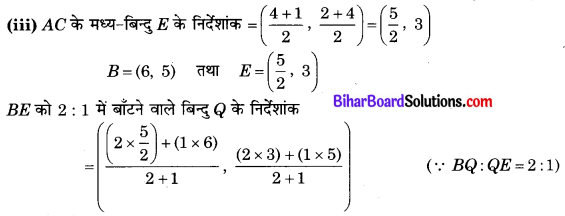 Bihar Board Class 10 Maths Solutions Chapter 7 निर्देशांक ज्यामिति Ex 7.4 Q7.2 (1)