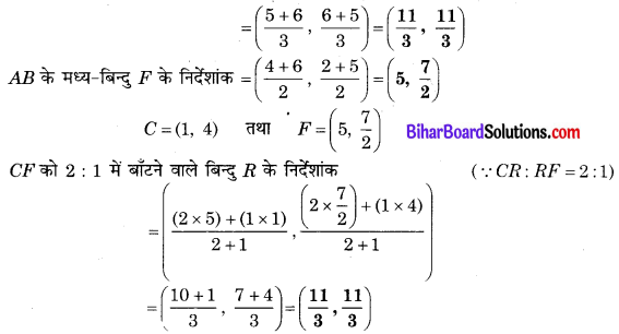 Bihar Board Class 10 Maths Solutions Chapter 7 निर्देशांक ज्यामिति Ex 7.4 Q7.3 (1)