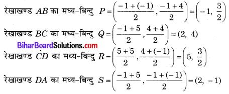 Bihar Board Class 10 Maths Solutions Chapter 7 निर्देशांक ज्यामिति Ex 7.4 Q8