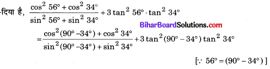 Bihar Board Class 10 Maths Solutions Chapter 8 त्रिकोणमिति का परिचय Additional Questions LAQ 2.1