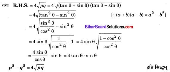 Bihar Board Class 10 Maths Solutions Chapter 8 त्रिकोणमिति का परिचय Additional Questions SAQ 11