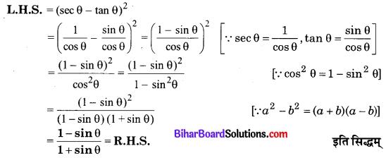 Bihar Board Class 10 Maths Solutions Chapter 8 त्रिकोणमिति का परिचय Additional Questions SAQ 2