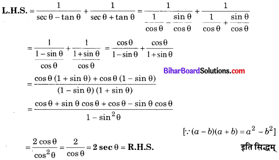 Bihar Board Class 10 Maths Solutions Chapter 8 त्रिकोणमिति का परिचय Additional Questions SAQ 5.1