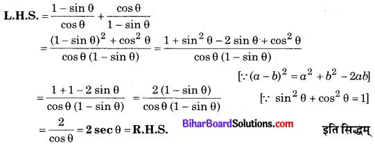 Bihar Board Class 10 Maths Solutions Chapter 8 त्रिकोणमिति का परिचय Additional Questions SAQ 6.1