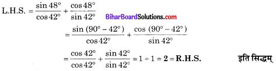 Bihar Board Class 10 Maths Solutions Chapter 8 त्रिकोणमिति का परिचय Additional Questions VSQ 10