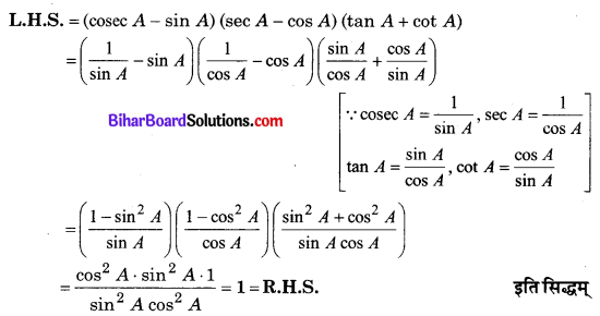 Bihar Board Class 10 Maths Solutions Chapter 8 त्रिकोणमिति का परिचय Additional Questions VSQ 13