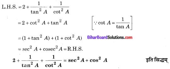 Bihar Board Class 10 Maths Solutions Chapter 8 त्रिकोणमिति का परिचय Additional Questions VSQ 5.1