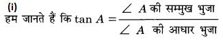 Bihar Board Class 10 Maths Solutions Chapter 8 त्रिकोणमिति का परिचय Ex 8.1 Q11