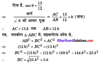 Bihar Board Class 10 Maths Solutions Chapter 8 त्रिकोणमिति का परिचय Ex 8.1 Q5.1