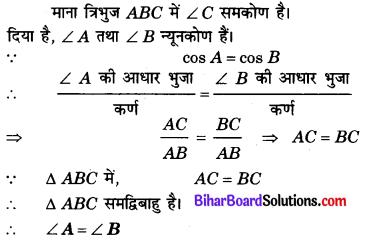 Bihar Board Class 10 Maths Solutions Chapter 8 त्रिकोणमिति का परिचय Ex 8.1 Q6.1