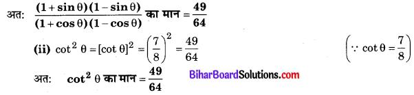 Bihar Board Class 10 Maths Solutions Chapter 8 त्रिकोणमिति का परिचय Ex 8.1 Q7.2