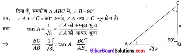 Bihar Board Class 10 Maths Solutions Chapter 8 त्रिकोणमिति का परिचय Ex 8.1 Q9