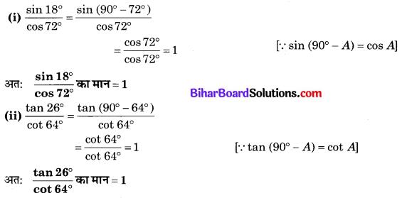 Bihar Board Class 10 Maths Solutions Chapter 8 त्रिकोणमिति का परिचय Ex 8.3 Q1