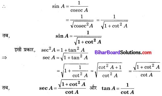 Bihar Board Class 10 Maths Solutions Chapter 8 त्रिकोणमिति का परिचय Ex 8.4 Q1
