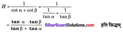 Bihar Board Class 10 Maths Solutions Chapter 9 त्रिकोणमिति के कुछ अनुप्रयोग Additional Questions LAQ 13.1
