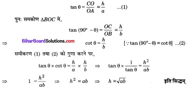 Bihar Board Class 10 Maths Solutions Chapter 9 त्रिकोणमिति के कुछ अनुप्रयोग Additional Questions LAQ 5.1