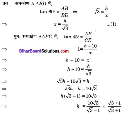 Bihar Board Class 10 Maths Solutions Chapter 9 त्रिकोणमिति के कुछ अनुप्रयोग Additional Questions LAQ 6.1