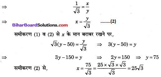 Bihar Board Class 10 Maths Solutions Chapter 9 त्रिकोणमिति के कुछ अनुप्रयोग Additional Questions SAQ 4.1