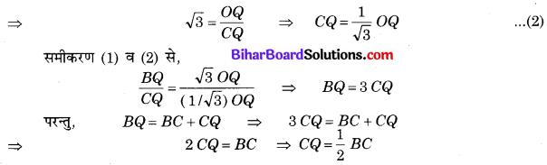Bihar Board Class 10 Maths Solutions Chapter 9 त्रिकोणमिति के कुछ अनुप्रयोग Ex 9.1 Q15.1