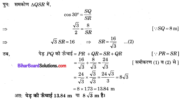 Bihar Board Class 10 Maths Solutions Chapter 9 त्रिकोणमिति के कुछ अनुप्रयोग Ex 9.1 Q2.2