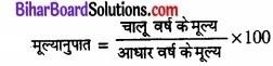 Bihar Board Class 11 Economics Chapter 8 सूचकांक Part - 2 img 11