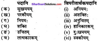 Bihar Board Class 7 Sanskrit Solutions Chapter 10 दिनचर्या 1