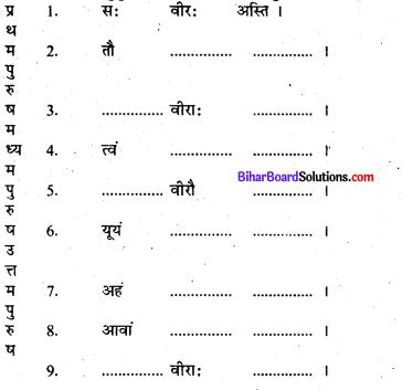 Bihar Board Class 7 Sanskrit Solutions Chapter 8 वसुधैव कुटुम्बकम् 1