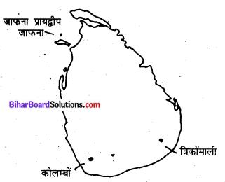 Bihar Board Class 9 Geography Solutions Chapter 7 भारत के पड़ोसी देश - 3