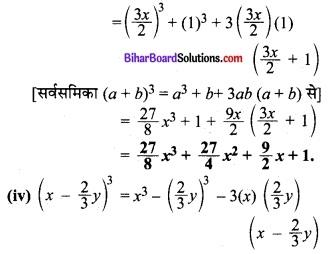Bihar Board Class 9 Maths Solutions Chapter 2 बहुपद Ex 2.5