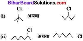 BIhar Board Class 12 Chemistry Chapter 10 हैलोऐल्केन तथा हैलोऐरीन img 11