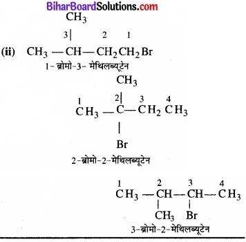 BIhar Board Class 12 Chemistry Chapter 10 हैलोऐल्केन तथा हैलोऐरीन img 38