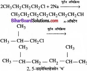 BIhar Board Class 12 Chemistry Chapter 10 हैलोऐल्केन तथा हैलोऐरीन 45