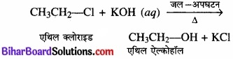 BIhar Board Class 12 Chemistry Chapter 10 हैलोऐल्केन तथा हैलोऐरीन 51