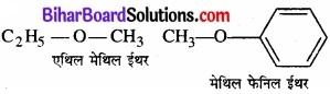BIhar Board Class 12 Chemistry Chapter 11 ऐल्कोहॉल, फ़िनॉल एवं ईथर img-46