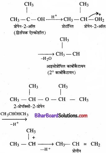 BIhar Board Class 12 Chemistry Chapter 11 ऐल्कोहॉल, फ़िनॉल एवं ईथर img-55