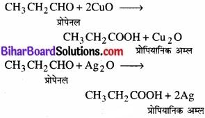 BIhar Board Class 12 Chemistry Chapter 12 ऐल्डिहाइड, कीटोन एवं कार्बोक्सिलिक अम्ल img-37