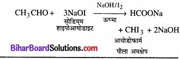 BIhar Board Class 12 Chemistry Chapter 12 ऐल्डिहाइड, कीटोन एवं कार्बोक्सिलिक अम्ल img-44