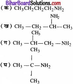 BIhar Board Class 12 Chemistry Chapter 13 ऐमीन img-2