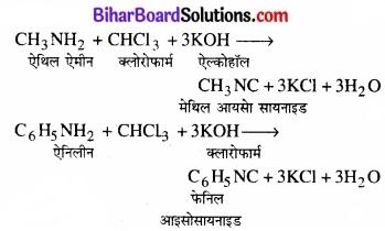 BIhar Board Class 12 Chemistry Chapter 13 ऐमीन img-25