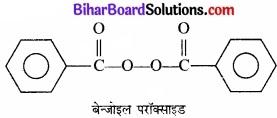 BIhar Board Class 12 Chemistry Chapter 15 बहुलक img-7