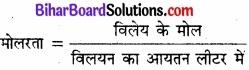 BIhar Board Class 12 Chemistry Chapter 2 विलयन